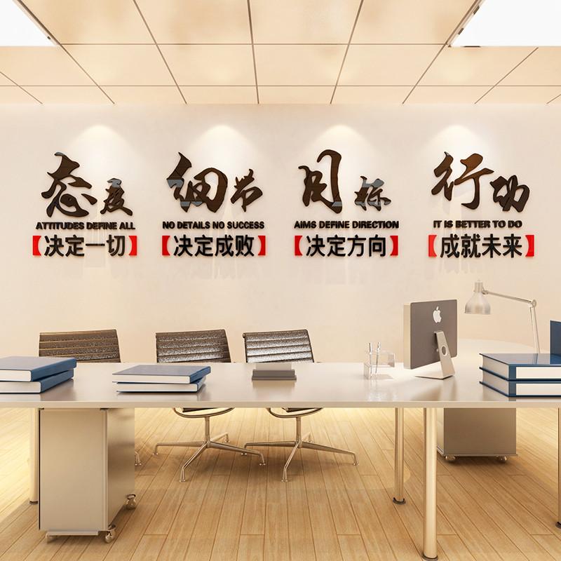 企业公司文化墙贴励志标语办公室墙面装饰贴纸教室班级布置图片