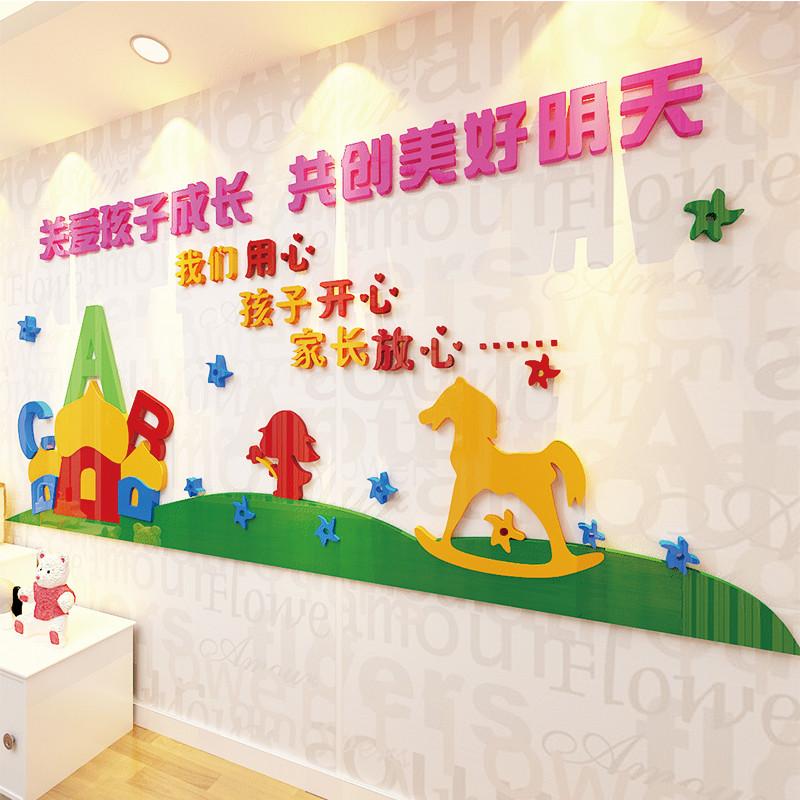 新款20183d立体墙贴画幼儿园艺术学校儿童班级教室走廊文化墙装饰布置