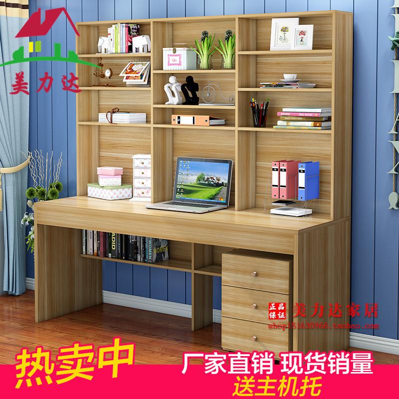 电脑桌台式家用书柜带书架组合儿童书桌学习桌写字台双人办公桌子