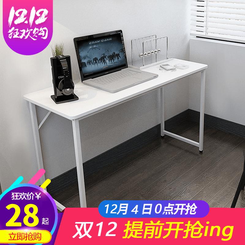 简易台式电脑桌懒人桌 简约办公桌笔记本电脑桌 床边书桌家用桌子