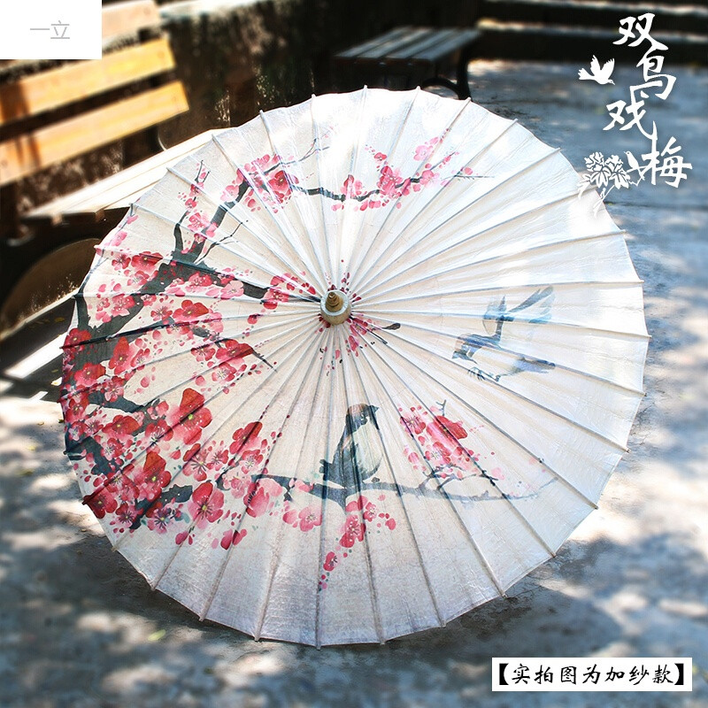一立毕六福油纸伞实用防雨防晒中国风古典江南传统吊顶装饰道具舞蹈伞