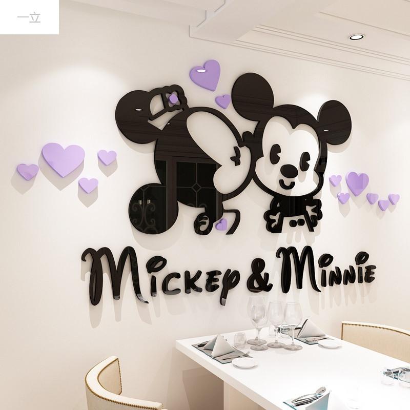 一立新款特价卡通米老鼠亚克力3d立体墙贴儿童房客厅卧室墙面上装饰品
