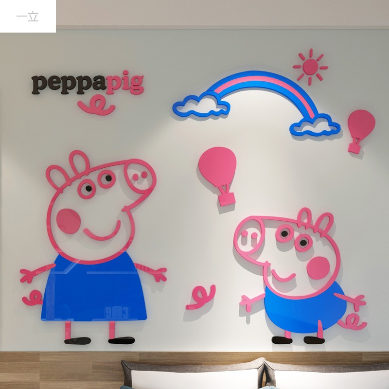 一立新款特价小猪佩奇卡通3d立体墙贴儿童房客厅卧室幼儿园墙面上装饰