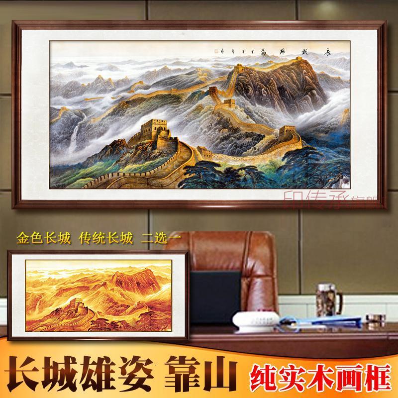万里长城靠山图国画山水画风水画办公室客厅字画已装裱壁画带框