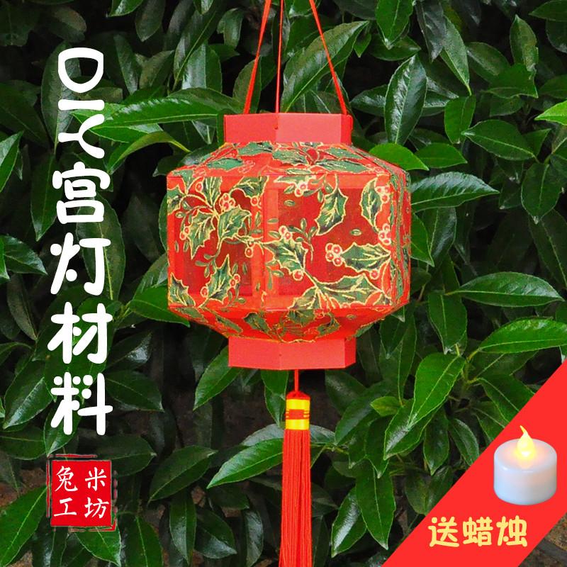春节元宵新年手工灯笼花灯制作diy材料儿童自制宫灯diy灯笼