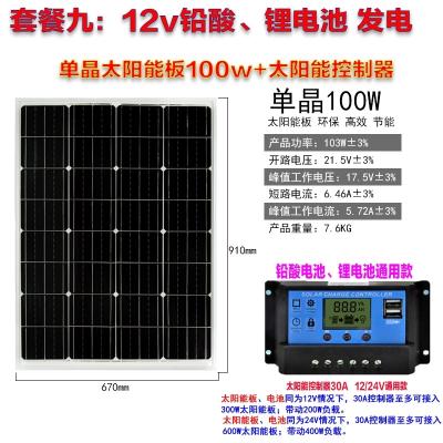 定制_單晶硅太陽能電池板50W家用光伏發電100瓦充電板12V太陽能板 套餐二太陽能板30W+控制器30A