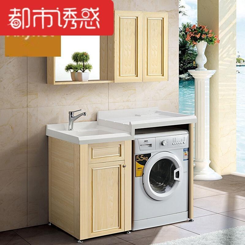 阳台洗衣机柜组合滚筒洗衣柜伴侣浴室柜洗衣机柜子洗衣台带搓衣板
