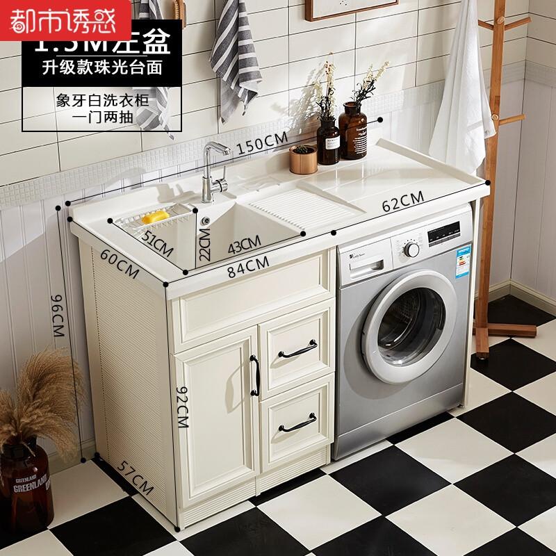 太空铝定制洗衣机柜组合阳台不锈钢浴室滚筒洗衣柜洗脸盆池带搓板