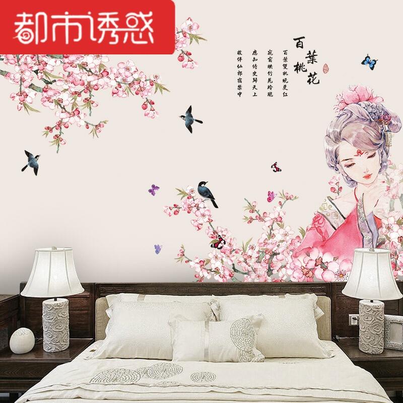 古代美女墙纸桃花装饰墙贴自粘中国风卧室客厅电视沙发背景墙贴画