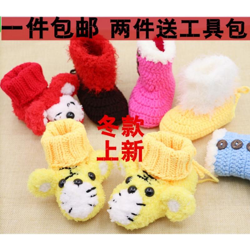 宝宝婴儿鞋子材料包 钩针手工编织鞋diy毛线鞋材料包