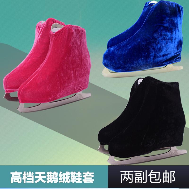 彩色绒冰刀鞋套 花样冰刀鞋套花刀鞋套滑冰溜冰鞋套 防蹭脏