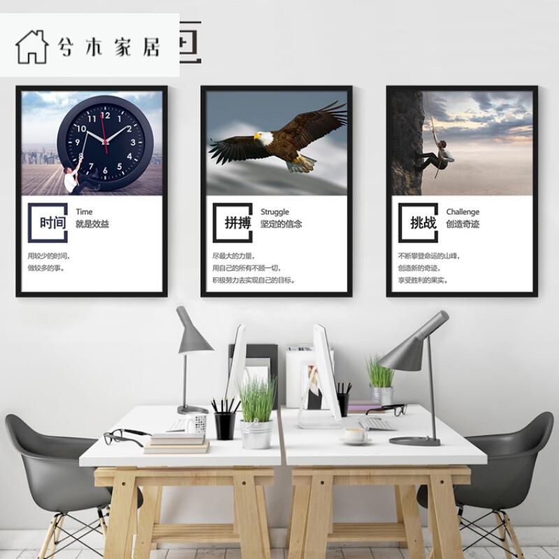 公司办公室创意装饰画会议室壁画励志标语海报墙画企业文化挂画
