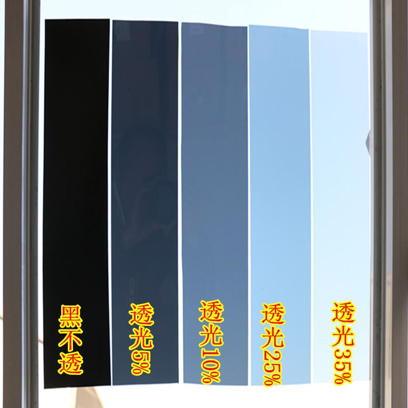 玻璃贴膜黑色透光不透明全遮光防嗮浴室卫生间窗户阳台特价