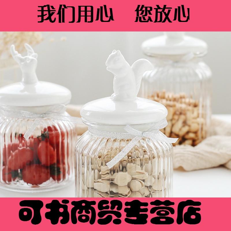 简约玻璃密封罐小动物盖子罐子可爱糖果罐干果五谷杂粮罐子咖啡罐