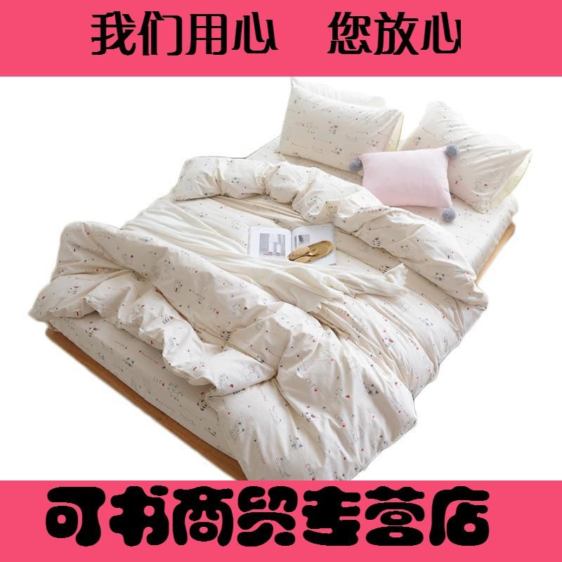 简约卡通全棉四件套小清新小可爱纯棉床上用品学生宿舍三件套被套