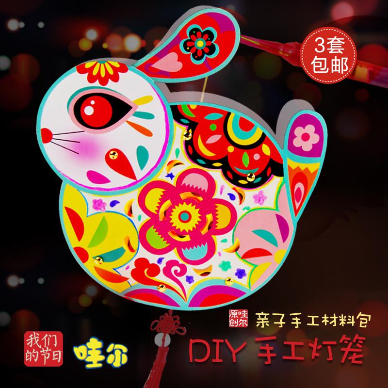 儿童自制元宵节花灯幼儿园狗年春节手工灯笼制作diy材料手提发光