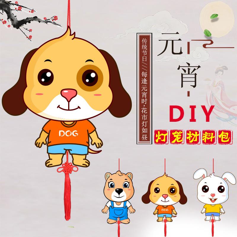 狗年灯笼手工制作材料包 儿童卡通塑料花灯元宵 春节创意礼品