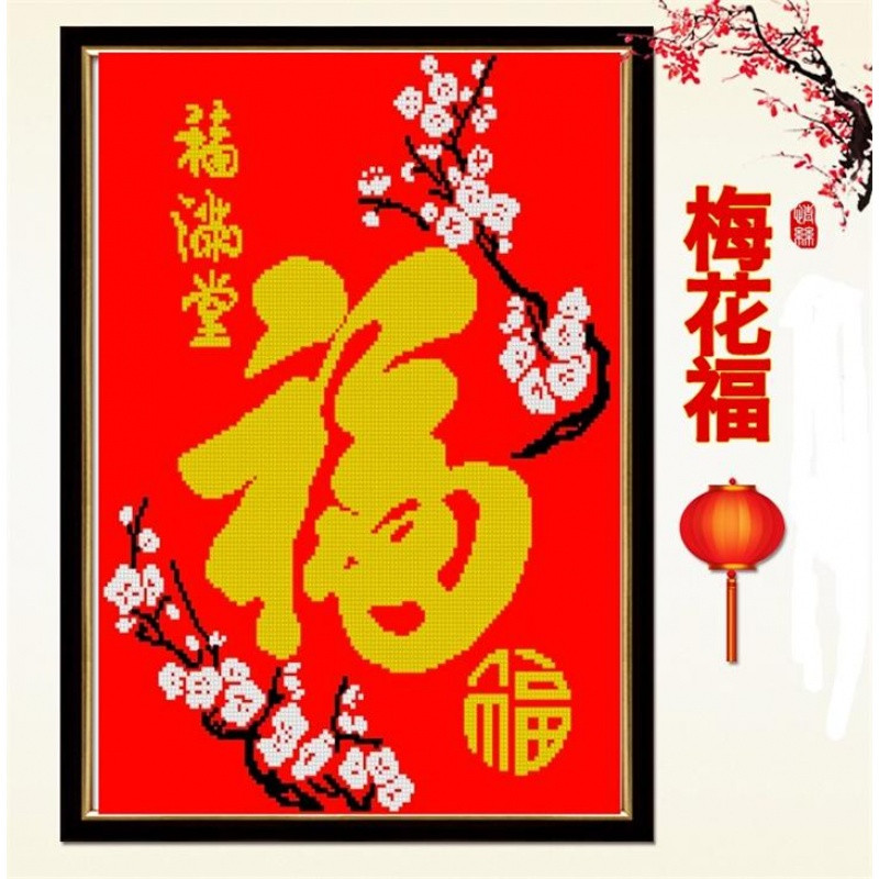 印花十字绣套件全珠绣五福福字梅花系列字画客厅福系列