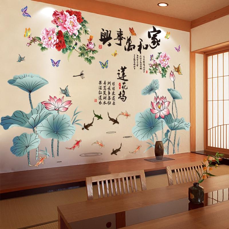 温馨字画贴纸室内装饰客厅餐厅背景墙墙面壁纸墙贴画自粘墙画墙纸