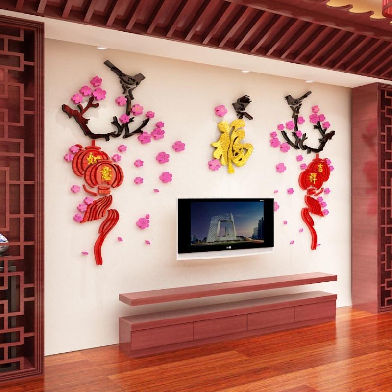 过新年福字3d立体墙贴纸客厅玄关沙发电视背景墙装饰品春节墙贴画