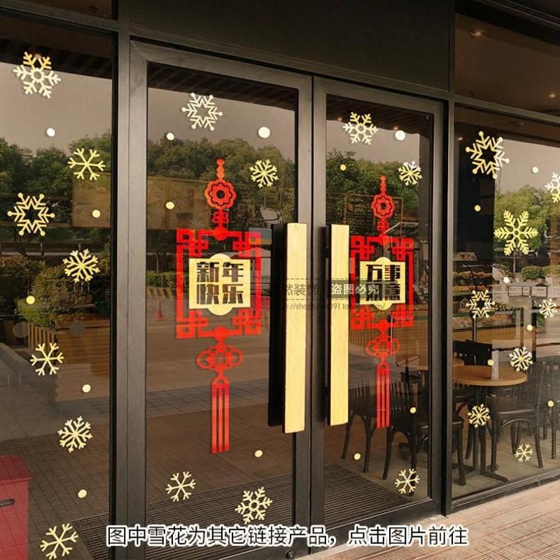 2018中式中国结新年春节珠宝黄金首饰银行单位橱窗玻璃门贴纸装饰