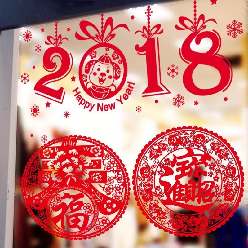 2018新年装饰用品福字春节玻璃贴纸贴花窗户橱窗场景新春布置窗贴