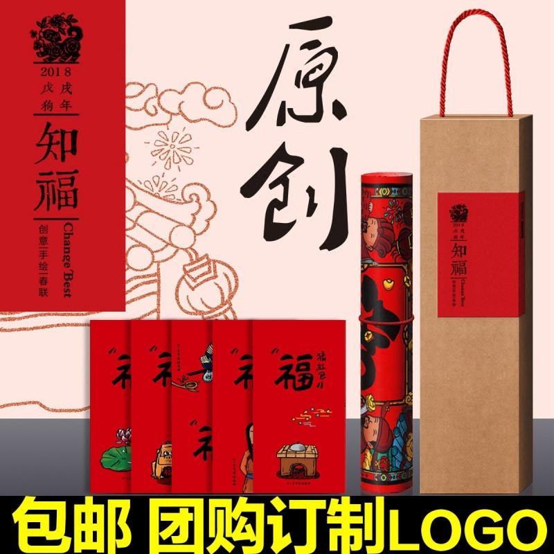 2018新年福字贴对联狗年创意春联礼盒团购红包袋定制公司企业logo