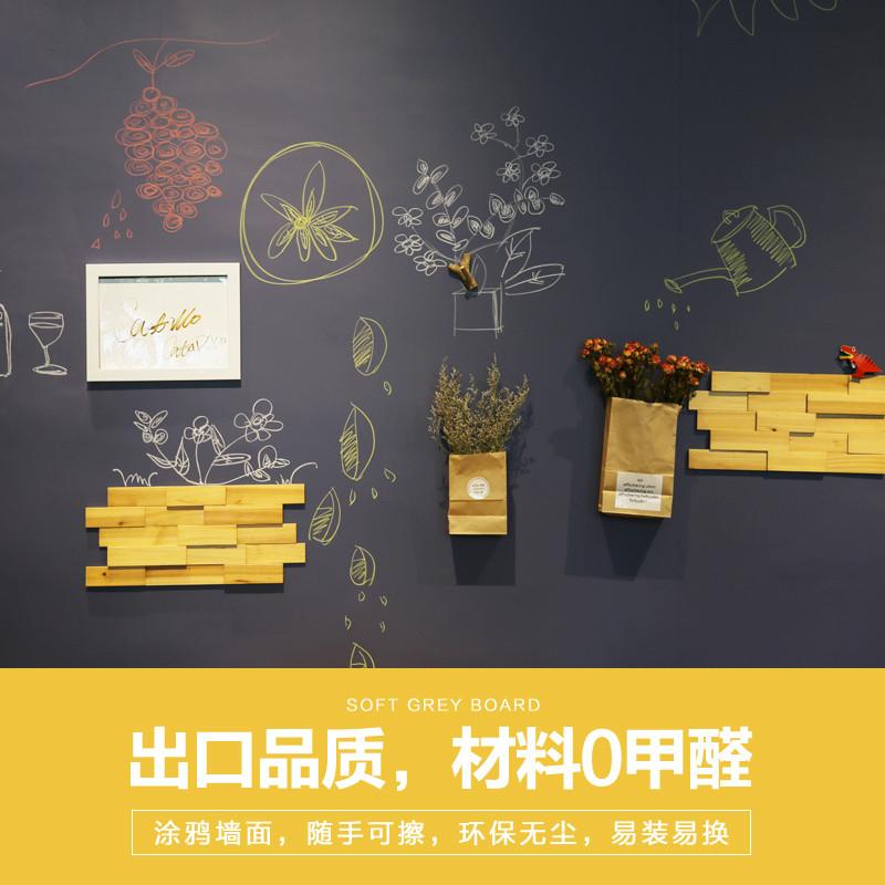 黑板墙 自粘家用儿童涂鸦环保无尘易擦彩色磁性墙贴