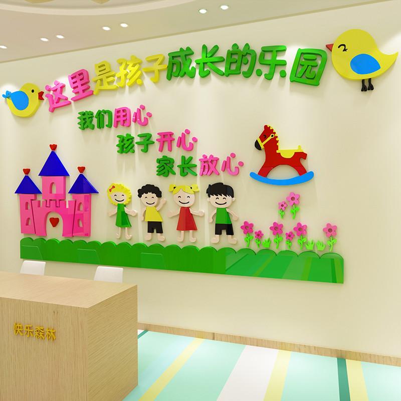 幼儿园墙面装饰贴画3d立体墙贴教室主题墙亚克力班级布置
