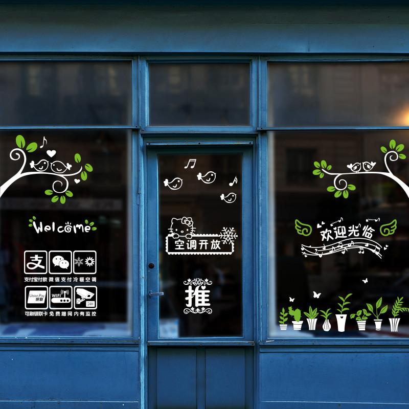 个性创意店铺玻璃贴纸橱窗装饰门贴服装店贴画奶茶咖啡店防水墙贴