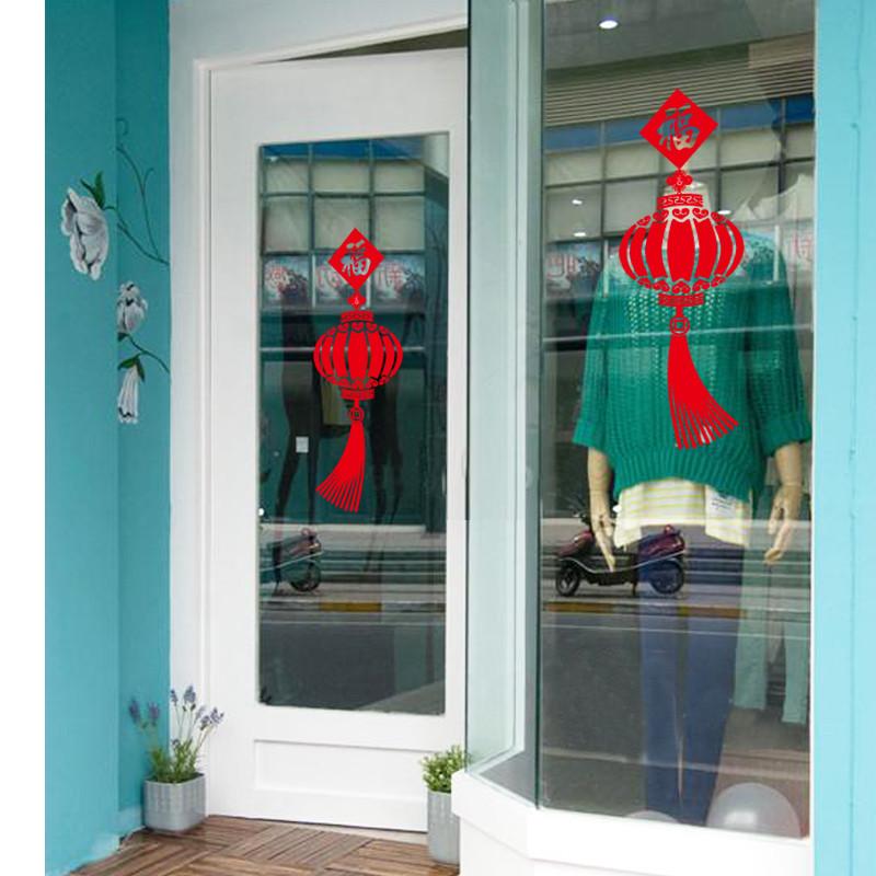 墙贴可移除福字中国结新年贴纸商店玻璃橱窗贴画节日布置喜庆灯笼