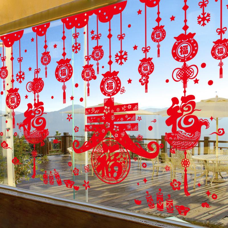 新年窗贴花装饰玻璃创意2018过年用品室内春节门贴纸场景布置酒店图片