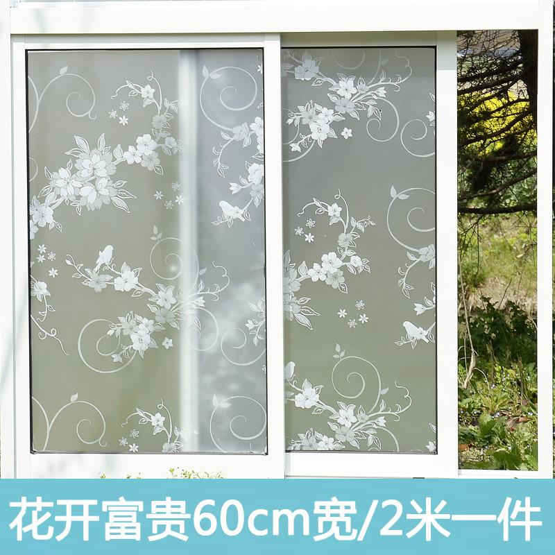 窗花纸窗贴磨砂贴纸卫生间透光不透明浴室玻璃纸遮光防晒窗户贴膜