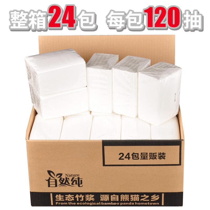 24包纸巾批发抽纸整箱家庭装餐巾纸家用婴儿面巾纸抽卫生纸