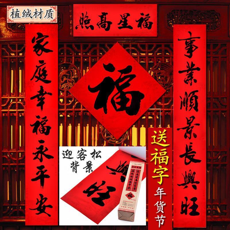 2018狗年植绒黑字对联 春节新年过年装饰农村大门绒面春联中国风