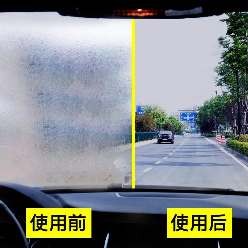 汽车用防雾剂雨敌防雨剂车窗挡风玻璃清洁剂除雾镀膜驱水剂