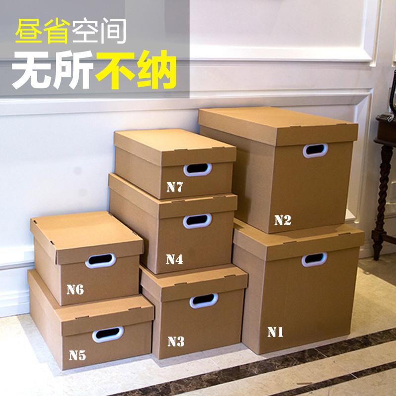 宜家纸质收纳箱有盖大号搬家整理箱衣服被子储物纸箱周转箱
