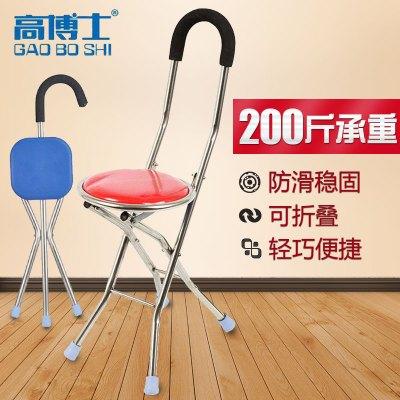 高博士 老人拐杖椅子多功能拐扙三腳折疊助行帶坐拐棍手杖拐杖凳子