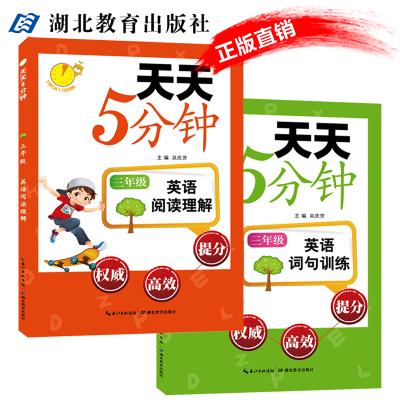 天天5分钟三年级上册下册同步强化练习 英语阅读理解+英语词句训练 人教版通用课课练全2册 小学英语教材单词语法训练课本阅