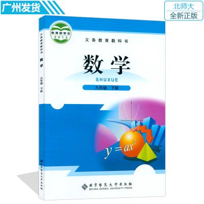 北师大版九年级下册数学书 北京师范大学出版社教材教科书数学九年级下册课本