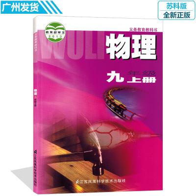 九年级上册物理书苏教版初三上册物理江苏科学技术出版社课本教材教科书义务教育教科书物理九年级上册课本九年级物理书上册