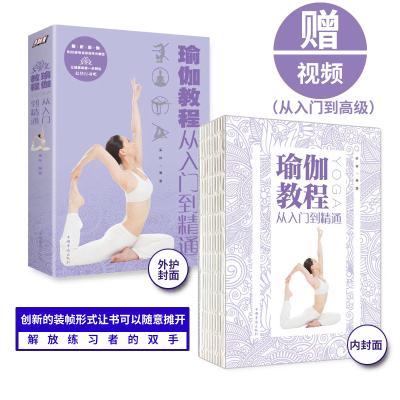【赠视频教程】瑜伽书籍教程大全 从入到精通零基础减肥美容全彩动作分解图 健康养生塑体美体健身高手瑜伽与冥想大全初学者正