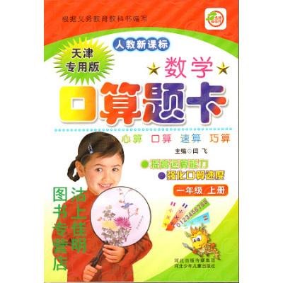 小学生数学口算题卡一年级上册 人教新课标版 天津专用版 小学一年级数学练习册口算卡