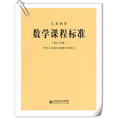 2018年新版 北师大版中小学义务教育数学课程标准(2011年版)小学 初中 九年义务教育 L义教课程标准数学 北京师范