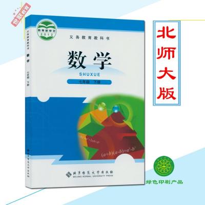 2018年用课本七年级下册数学书北师大版初一七7年级下册学生书教材数学七年级下册数学7年级下册数学书北京师范大学出版社教