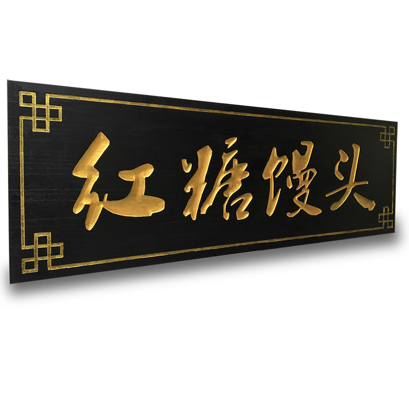 牌匾定做实木匾额雕刻仿古门头木质招牌订做公司企业开业牌匾制作