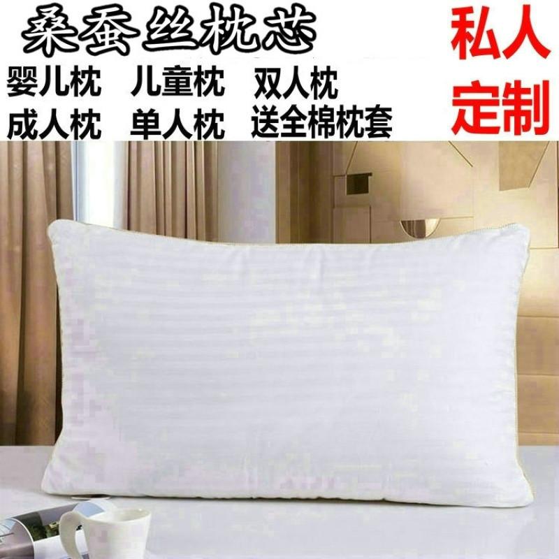 纯手工制作桑蚕丝枕芯枕头双人单人学生婴幼儿童颈椎枕包邮