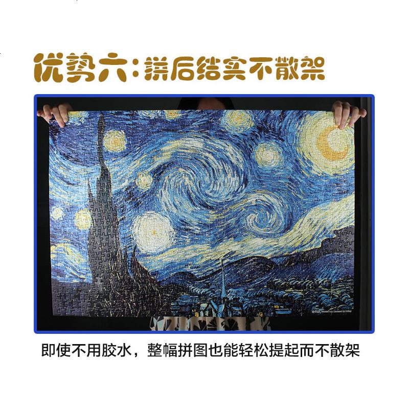 拼图1000片世界名画梵高星空风景油画玩具超难星月夜拼图