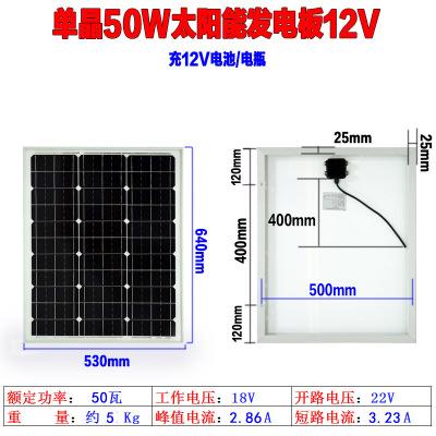 單晶太陽能電池板50W古達家用光伏發電板100瓦充電板12V車載太陽能板 單晶50W太陽能板12V引線40cm