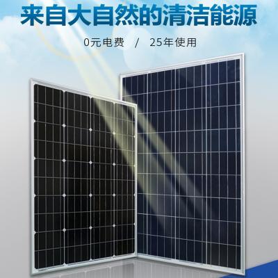 全新12V太陽能電池板100W多單晶太陽能古達充發電板光伏發電200W家用